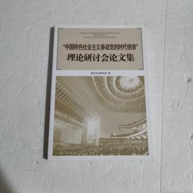 中国特色社会主义参政党的时代使命