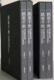 纸拓千秋---国家图书馆藏古器物全形拓题跋集(上、下册)