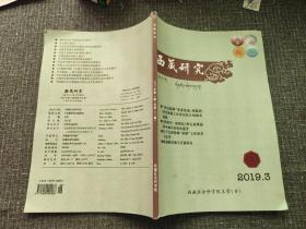 稀缺杂志:西藏研究 2019年第3期 (藏文)   主题:《新唐书·地理志》所记唐蕃道部分地名及南北道考、陇逋族居地与迁徙研究