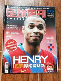 足球周刊2007年NO27  有卡片