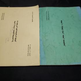 蒙文书籍两本