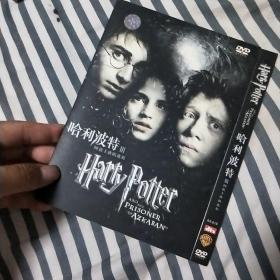 哈利波特3dvd