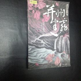 全新正版  包快递 《 并州迷雾》安娜芳芳 著 2010年1版1印 (正版现货,收藏价值高) 包快递 当天发 全新未阅