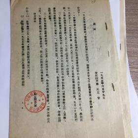 55年川财暑假有关事项的规定通知4页