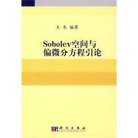 Sobolev空间与偏微分方程引论(fan版打yin)