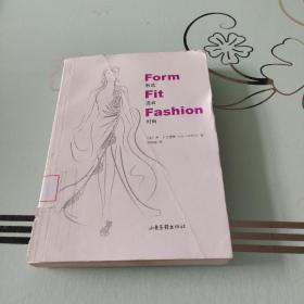 形式·适合·时尚:时装设计师们需要知道却从未发现的所有细节