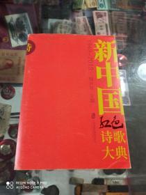 新中国红色诗歌大典(1949—2019)