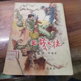 七战七捷【老版插图版】(外品如图,内页干净,85品左右)