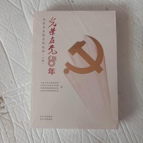 光荣在党50年北京百名党员风采录上下册