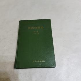 陕西公路史第二册现代公路   实物拍图片请看清图片再下单