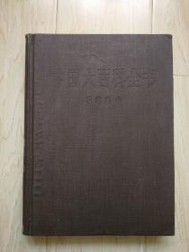 中国大百科全书:环境科学