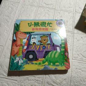 小熊很忙:参观恐龙园