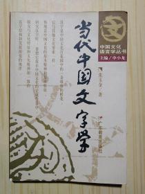当代中国文字学