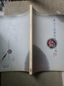 中国书法名家百福精品集