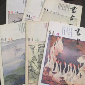 书与画 1994.1.2.3.4.5.6