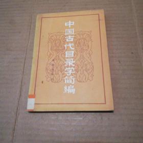 中国古代目录学简编