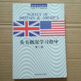 高等学校教材:英美概况学习指导(第2版)