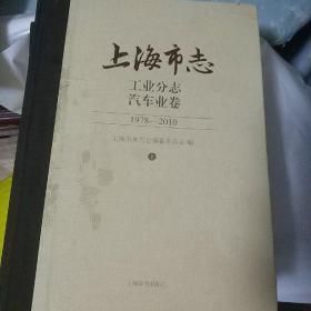 上海市志(工业分志    汽车业卷)上下册