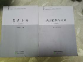中国总会计师协会管理会计师系列教材:经营分析、内部控制与审计(两本合售)