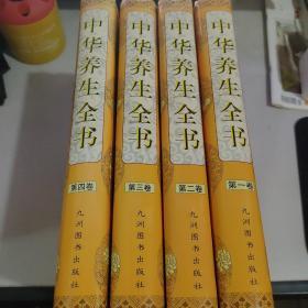 中华养生全书(全四册)