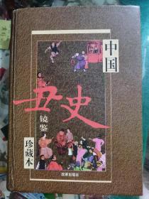 中国丑史镜鉴:珍藏本(第二卷)