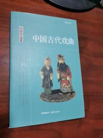 中国读本:中国古代戏曲