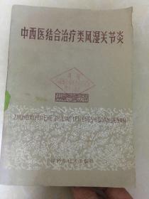 中西医结合治疗类风湿关节炎