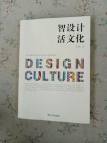 智设计 活文化:设计战略构建民族文化创意产业新型模式