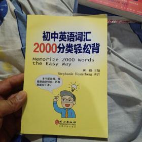 初中英语词汇2000分类轻松背