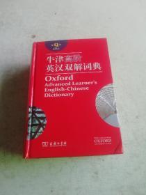 牛津高阶英汉双解词典(第9版)(第九版) (含光盘)