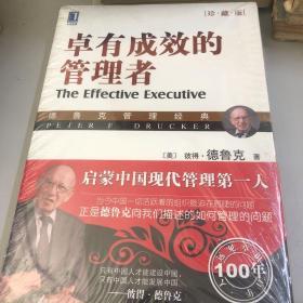德鲁克管理经典:卓有成效管理者的实践 卓有成效的管理者 管理的实现践(三册合售)