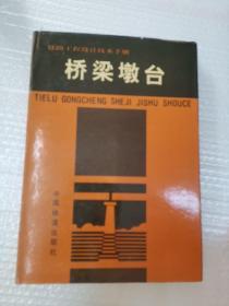 铁路工程设计技术手册:桥梁墩台
