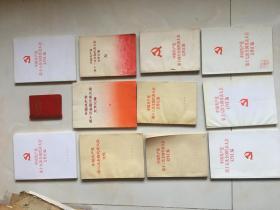 中国共产党第八次全国代表大会-第十九次全国代表大会!共十二本全!