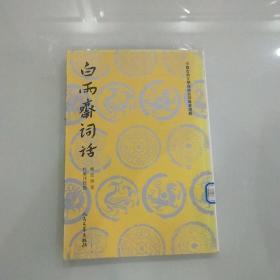 白雨斋词话(馆藏书,无笔记无划线)