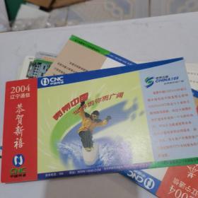 2006年中国邮政贺年(有奖)中国网通辽宁省通信公司企业金卡明信片-