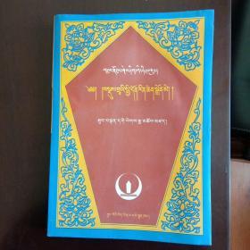 摄类学论·悟道宝灯:藏文