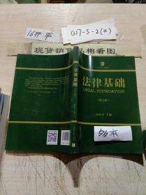 法律基础(第五版)