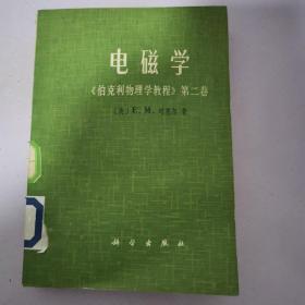 电磁学《伯克利物理学教程》第二卷