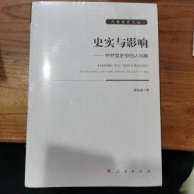 史实与影响:中共党史中的人与事/大有党史文丛