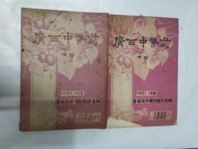 广西中医药(增刊)(1950-1969)(1970-1980)(2册合售)(全国医药期刊验方选编)