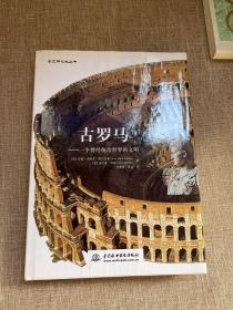 古罗马:一个曾经统治世界的文明