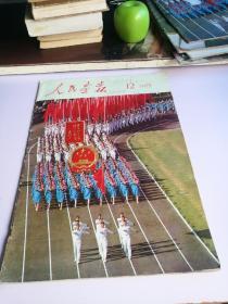 人民画报(1975年第12期)
