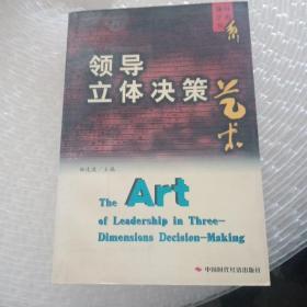 领导立体决策艺术