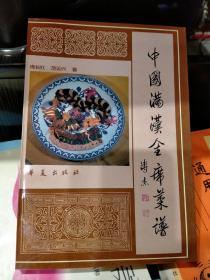 中国满汉全席菜谱  库存书 品相好