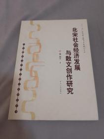北宋社会经济发展与散文创作研究