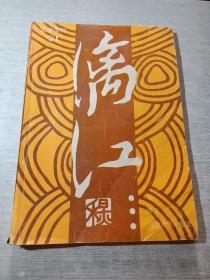 漓江1991 总第15期