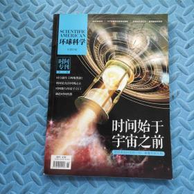 环球科学 时间专刊 第二版: 时间始于宇宙之前