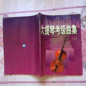 大提琴考级曲集<上下>