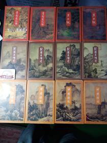 金庸作品集(全36冊)  拼版
