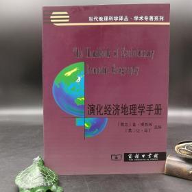 特惠 演化经济地理学手册